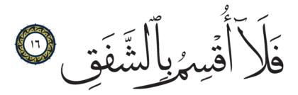Al-Inshiqaq 84, 16