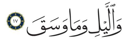 Al-Inshiqaq 84, 17