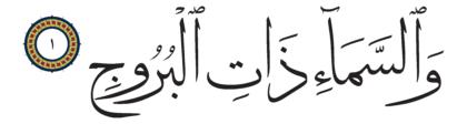Al-Buruj 85, 1