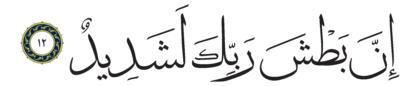 Al-Buruj 85, 12