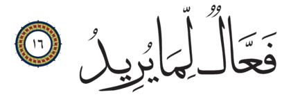 Al-Buruj 85, 16