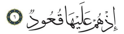 Al-Buruj 85, 6