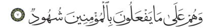 Al-Buruj 85, 7