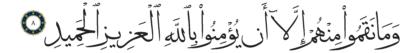 Al-Buruj 85, 8