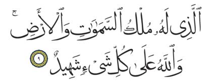 Al-Buruj 85, 9