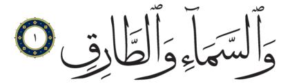 Al-Tariq 86, 1