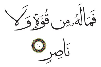 Al-Tariq 86, 10