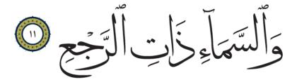 Al-Tariq 86, 11