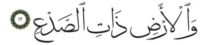 Al-Tariq 86, 12