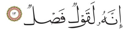 Al-Tariq 86, 13