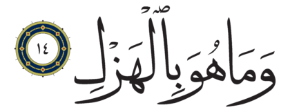 Al-Tariq 86, 14