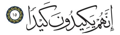 Al-Tariq 86, 15
