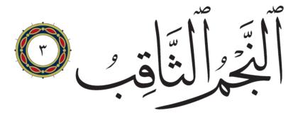 Al-Tariq 86, 3