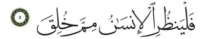 Al-Tariq 86, 5