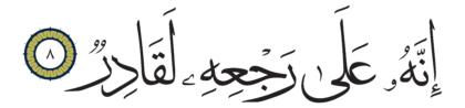 Al-Tariq 86, 8