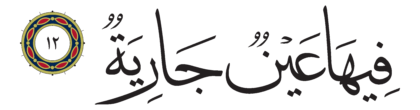 Al-Ghashiyah 88, 12