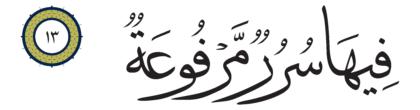 Al-Ghashiyah 88, 13