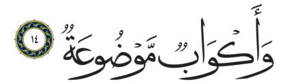 Al-Ghashiyah 88, 14