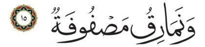 Al-Ghashiyah 88, 15