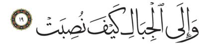 Al-Ghashiyah 88, 19