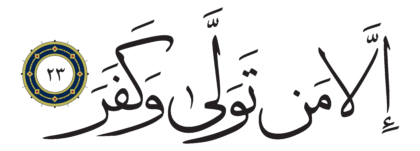 Al-Ghashiyah 88, 23