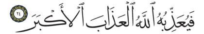 Al-Ghashiyah 88, 24