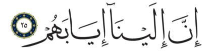 Al-Ghashiyah 88, 25