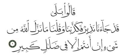 Al-Mulk 67, 9