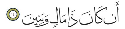 Al-Qalam 68, 14