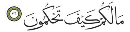 Al-Qalam 68, 36