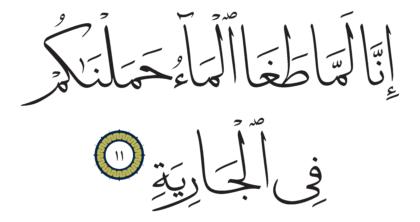 Al-Hâqqah 69, 11