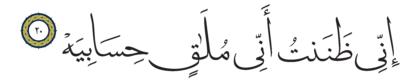 Al-Hâqqah 69, 20