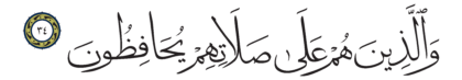 Al-Ma'ârij 70, 34