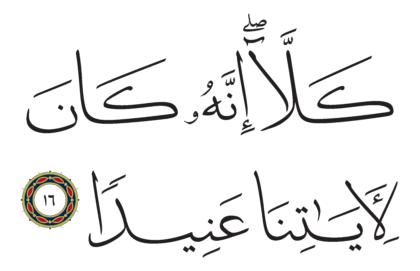 Al-Muddaththir 74, 16