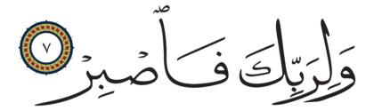 Al-Muddaththir 74, 7