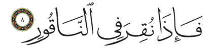 Al-Muddaththir 74, 8