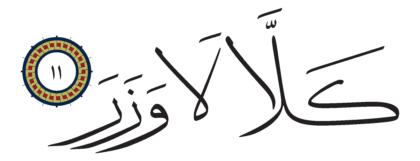 11 ،75 القيامة