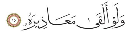 Al-Qiyâmah 75, 15