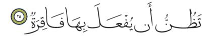 Al-Qiyâmah 75, 25