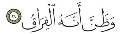 Al-Qiyâmah 75, 28