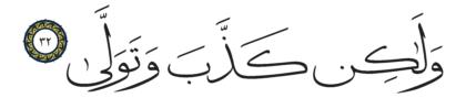 Al-Qiyâmah 75, 32