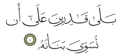 Al-Qiyâmah 75, 4