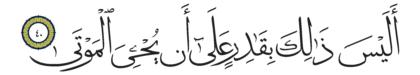 Al-Qiyâmah 75, 40