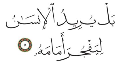Al-Qiyâmah 75, 5