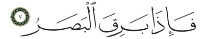 Al-Qiyâmah 75, 7