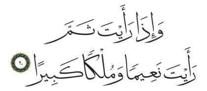 Al-Insan 76, 20