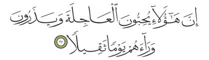 Al-Insan 76, 27