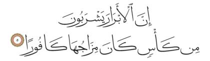 Al-Insan 76, 5