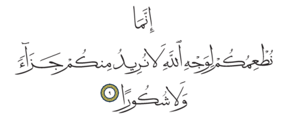 Al-Insan 76, 9
