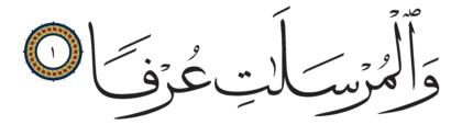 Al-Mursalat 77, 1